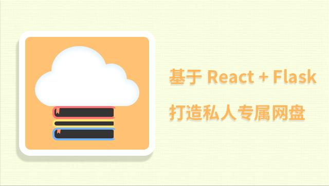 基于 React + Flask 打造私人专属网盘